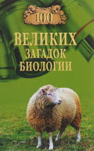100 великих загадок биологии, А. С. Бернацкий