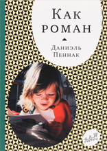 Как роман, Даниэль Пеннак