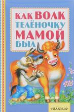 Как волк телёночку мамой был, М. Ф. Липскеров, Е. Г. Карганова, В. Коростылев