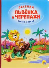 Песенка львёнка и черепахи, Сергей Козлов