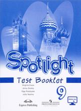 Spotlight 9: Test Booklet / Английский язык. 9 класс. Контрольные задания. Учебное пособие, Ю. Е. Ваулина, Д. Дули, О. Е. Подоляко, В. Эванс