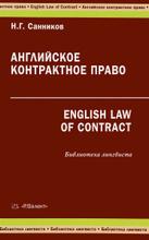 Английское контрактное право / English Law of Contract, Н. Г. Санников