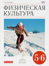 Физическая культура. 5-6 класс. Учебник, Г. И. Погадаев