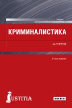 Криминалистика. Учебник, А. А. Топорков