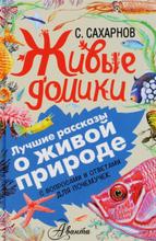 Живые домики. С вопросами и ответами для почемучек, С. Сахарнов, А. Мосалов