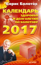 Календарь здоровья и долголетия по Болотову на 2017 год, Борис Болотов