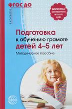 Подготовка к обучению грамоте детей 4-5 лет. Методическое пособие, М. Д. Маханева