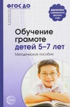 Обучение грамоте детей 5-7 лет. Методическое пособие, М. Д. Маханева, Н. А. Гоголева, Л. В. Цыбирева