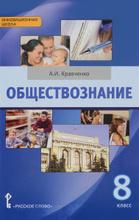 Обществознание. 8 класс. Учебное пособие, А. И. Кравченко