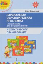 """Парциальная образовательная программа """"Английский для дошкольников"""" и тематическое планирование, Ю. А. Комарова"""