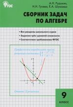 Алгебра. 9 класс. Сборник задач, А. Н. Рурукин, Н. Н. Гусева, Е. А. Шуваева