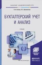 Бухгалтерский учет и анализ. Учебник, О. А. Агеева, Л. С. Шахматова