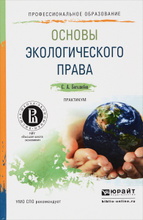 Основы экологического права., С. А. Боголюбов