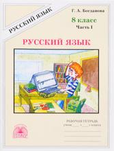 Русский язык. 8 класс. Рабочая тетрадь. В 2 частях. Часть 1, Г. А. Богданова