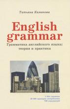 English Grammar. Грамматика английского языка: теория и практика, Татьяна Камянова