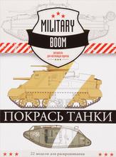 Покрась танки, А. Дашьян