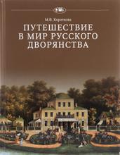 Путешествие в мир русского дворянства, М. В. Короткова