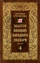Золотое пособие народного знахаря 4, Наталья Степанова