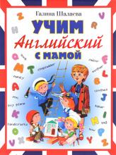 Учим английский с мамой, Галина Шалаева