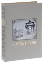 Города России (эксклюзивное подарочное издание), Ю. Н. Лубченков