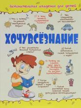 Хочувсёзнание, Д. В. Кошевар