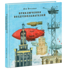 Приключения воздухоплавателей, Луи Буссенар