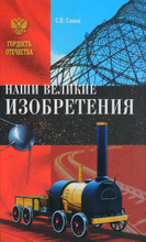 Наши великие изобретения, С. Н. Славин