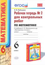 Математика. 6 класс. Рабочая тетрадь №2 для контрольных работ к учебнику Н. Я. Виленкина, В. Н. Рудницкая