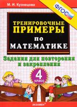 Математика. 4 класс. Тренировочные примеры. Задания для повторения и закрепления, М. И. Кузнецова