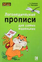 Логопедические прописи для самых маленьких, Г. А. Османова, Т. С. Перегудова