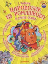 Паровозик из Ромашково и другие сказки, Г. Цыферов