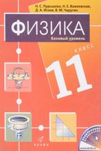 Физика.11кл.Учебник., Пурышева Н.С., Важеевская Н.Е., Исаев Д.А., Чаругин В.М.