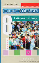Обществознание.  8кл.Рабочая тетрадь., Никитин А.Ф.