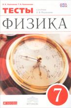 Физика. 7 класс. Тесты. К учебнику А. В. Перышкина, Н. К. Ханнанов, А. В. Ханнанова