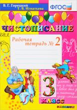 Чистописание. 3 класс. Рабочая тетрадь №2, Тамара Игнатьева