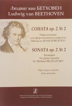 Людвиг ван Бетховен. Соната ор. 2 №2. Переложение для фортепианного квартета. Патритура и партии, Людвиг ван Бетховен