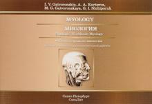 Myology: Student's Workbook, I. V. Gaivoronskiy, A. A. Kurtseva, M. G. Gaivoronskaya, G. I. Nichiporuk
