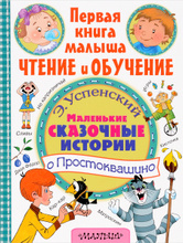 Маленькие сказочные истории о Простоквашино, Э. Н. Успенский