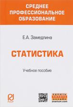 Статистика. Учебное пособие, Е. А. Земедлина