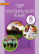 Английский язык. 8 класс. Учебник (+ CD), Ю. А. Комарова, И. В. Ларионова, К. Макбет
