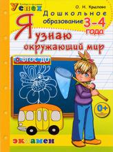 Я узнаю окружающий мир. 3-4 года, О. Н. Крылова