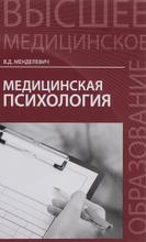 Медицинская психология. Учебник, В. Д. Менделевич