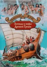 Легенды и мифы Древней Греции, Николай Кун