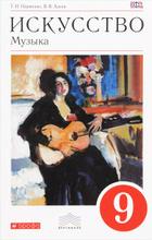 Искусство. Музыка. 9 кл. Учебник. + CD. ВЕРТИКАЛЬ, Алеев В.В., Науменко Т.И.