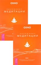 Оранжевые медитации. Упражнения на концентрацию и дыхательные техники (комплект из 2 книг), Ошо