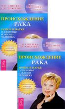 Происхождение рака. Новое в науке о здоровье и жизни человека (комплект из 2 книг), О. И. Елисеева, Е. В. Алексеева