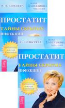 Простатит. Тайны скрытых инфекций (комплект из 2 книг), О. И. Елисеева