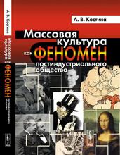 Массовая культура как феномен постиндустриального общества, А. В. Костина
