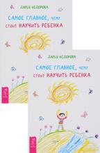 Самое главное, чему стоит научить ребенка (комплект из 2 книг), Дарья Федорова