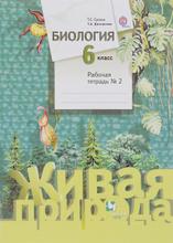 Биология. 6 класс. Рабочая тетрадь №2, Т. С. Сухова, Т. А. Дмитриева